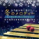 【メール便 送料無料!】「おやすみ時に聞きたい冬のメロディ ヒーリング・ヴィブラフォン」冬 ヴィブラフォン 睡眠 快眠 ヒーリング Let It Go 雪の華 クリスマス