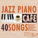 【メール便 送料無料!】売上No.2『カフェで流れるジャズピアノ BEST40 Vol.2』カフェで