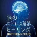 楽天RELAX WORLD【メール便 送料無料!】『脳のストレス解消ヒーリングBEST SELECTION』ヒーリング リラックス ストレス 解消 癒し BGM