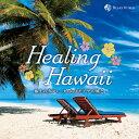 楽天RELAX WORLD【メール便 送料無料!】『Healing Hawaii 〜極上のカフェ・タイムはモアナの風と〜』ハワイ ヒーリング リラックス ストレス 解消 癒し BGM 睡眠 安眠
