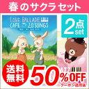 【メール便 送料無料!】『★春のサクラJ-POPセット★』カフェで流れるjazz piano 春 桜 スプリング cd