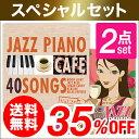 【メール便 送料無料!】『★スペシャルセット★』カフェで流れるジャズピアノBEST40 Vol.2&For Ladies カフェで流れるラウンジJAZZ BEST20 |カフェで流れるjazz piano|ジャズ|カフェタイム|2枚組|