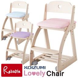 2020年度 コイズミ 学習チェア 木製<strong>ラブリ</strong>ーチェア KDC-087WWLP KDC-088WWLB KDC-089WWPR 学習机 椅子 学習椅子 木製椅子【po-3】【Y/S/152】【koi10】