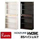 【送料無料】 コイズミ ワイズ WISE 85ハイシェルフ 【 KWB-253MW KWB-453SK KWB-653B