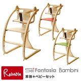 [7 / 31航运与每个礼物! Nyubanbini - 婴儿座椅椅 二集设计 - 利三佐佐木[英特] [英特送无送无二中三清仓 - 廉价航运[【】 バンビーニ 【本体+ベビーセット】 (STC-02) ナチュラル 赤 緑 ベビーチェア / 佐々木敏光