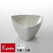 能作【 小鉢-三角 】501020 Small Bowl-triangle 錫100%