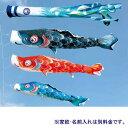 【送料無料】徳永鯉のぼり 風舞いスーパーロイヤルセット1.2m こいのぼり 五月 皐月 5月 こどもの日