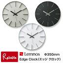 レムノス Lemnos Edge Clock エッジ クロック 直径35cm AZ-0115 アルミニウム ホワイト ブラック 時計 掛け時計 安積伸デザイン タカタレムノス【Y/83.5】