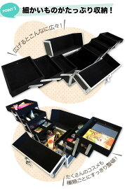 コスメボックスCMB-728L※鏡はついておりませんブラック化粧品入れメイクボックスメイク道具入れ美容コスメ収納【64%OFF】