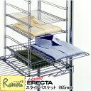 HOME ERECTA ホームエレクター シェルフイン・シェルフ スライドバスケット(1個入り) 深さ65mm HSLB65C 耐荷重5kg A4サイズ 収納 パーツ アクセサリー キッチン 片付け クローム