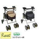【送料無料】 歩行車 シンフォニーAR 《島製作所》QAPマーク取得 福祉用具 母の