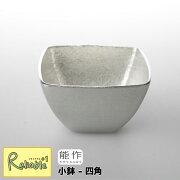 能作【 小鉢-四角 】501030 Small Bowl-square 錫100%