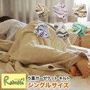 ※1月末頃入荷予定※ 5重ガーゼキルトケット 【シングル 140×190cm】 ファブリックプラス Fabric plus 綿100% 日本製 【代引き不可】