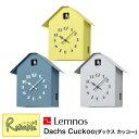 レムノス Lemnos Dachs Cuckoo ダックス カッコー イエロー(RF20-03YE) ブルー(RF20-03BL) グレー(RF20-03GY) デザイナーズ時計 鳩時計 バード 鳥 時計 掛け時計 置き時計 タカタレムノス