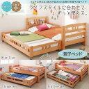 親子ベッド/ベッド 子供ベッド 子供部屋 二段ベッド 兄弟 シングルサイズ 収納付き 大容量収納 片付けの習慣づけ コンパクトにまとまる シンプルデザイン 収納スペース付き
