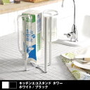 Tower【タワー】 キッチンエコスタンド