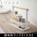 調味料ラック 【トスカ】 ホワイト 02420(スパイスラック 調味料収納 キッチンラック キッチン 収納 北欧 tosca)