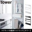 マグネット冷蔵庫サイドラック タワー ホワイト / ブラック