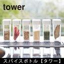 スパイスボトル 【tower】(タワー/調味料入れ/スパイス入れ/塩/胡椒/ローリエ/キッチン用品/調味料容器/調味料入れ)
