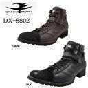 【11月29日入荷予定】ドラゴンベアード メンズ ブーツ DRAGON BEARD DX-8802 メンズ カジュアル ブーツ ドラゴンベアード【PKPK-28hddp】