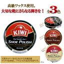 Kiwi-shoepolish-kan