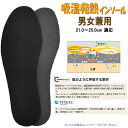 Hrk-insole-blk-1