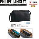 ショッピングクラッチ 鞄 バッグ フィリップラングレー PHILIPE LANGLET 牛革 日本製 made in japan メンズ [25388] [横26×縦15×幅8 cm ] セカンドバッグ