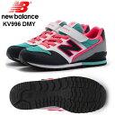ニューバランス 996 New Balance KV996 DMY キッズ スニーカー 子供靴 男の子 女の子【17〜24.0cm】【PHPH-14rvtd】●