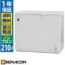 業務用 冷凍ストッカー 冷凍庫 210L 急速冷凍機能付 RRS-210CNF チェスト フリーザー 大容量 ノンフロン レマコム 1年保証