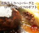 松阪牛入りハンバーグとロールキャベツのギフト(各3個入り)【楽ギフ_包装】【楽ギフ_のし】