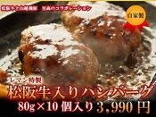 松阪牛と山越養豚の至高のコラボ!松阪牛入りハンバーグ80g×10個セット