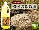【こめ油】【コレステロールゼロのヘルシー米油】桑名のこめ油 1500ml(送料別途必要)