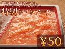 レマン特製ソース トマトソース