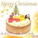 送料無料 クリスマスケーキ 2018 予約受付中チーズケーキ...