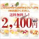 送料無料 ルメルシエ クレープ 【選べるクレープ4本セット】