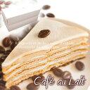 ルメルシエミルクレープ×優しいカフェオレ【カフェオレ】ギフトボックス仕様1ホール4人分〜6人分
