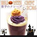 秋期限定★お皿のいらないスイーツ専門店のふわっふわとろけるクレープセットハロウィン紫芋のクレープ 02P01Oct16