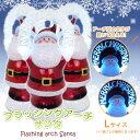 フラッシングアーチ サンタ L 【GTS】クリスマス Xmas Christmas LED 光 光る サンタクロース 装飾 飾り インテリア 雑貨 置物 置き物 ディスプレイ クリスマスプレゼント ギフト