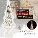 ショッピングクリスマスツリー LEDクリアツリー スノーシーン 【GTS】クリスマス Xmas Christmas LED 光 光る クリスマスツリー 枯れ木 装飾 飾り インテリア 雑貨 置物 置き物 ディスプレイ クリスマスプレゼント ギフト