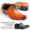 ビジネスシューズ 本革 日本製 レザー ロングノーズ ストレートチップ 紳士靴 FRANCO LUZI 4672