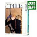 【中古】CIPHER 3/ 成田美名子
