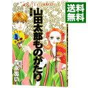 【中古】山田太郎ものがたり 3/ 森永あい
