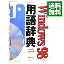【中古】Windows98用語辞典 / 田中真由美