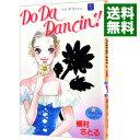 【中古】Do Da Dancin'! 1/ 槇村さとる
