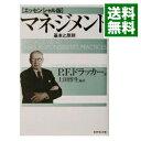 【中古】【全品5倍!2/25限定】マネジメント エッセンシャル版 / P.F.ドラッカー