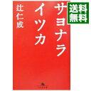 【中古】サヨナライツカ / 辻仁成