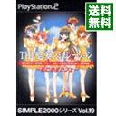 【中古】PS2 THE恋愛シミュレーション-私におまカフェ- SIMPLE2000シリーズ Vol.19
