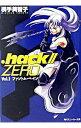 【中古】.hack//ZERO 1/ 横手美智子