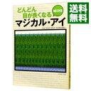 【中古】どんどん目が良くなるマジカル・アイMINI / 徳永貴久【監修】