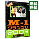 【中古】M−1グランプリ2003 漫才日本一決定戦 / アメ